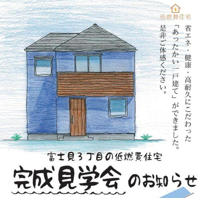 170128富士見3-14-25完成見学会-001